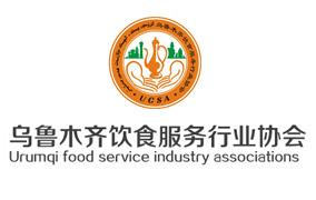 乌鲁木齐饮食服务行业协会