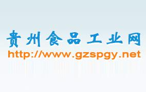 贵州省食品工业协会