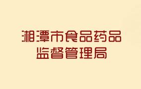 湘潭市食品药品监督管理局