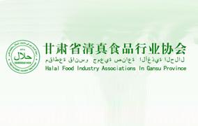 甘肃省清真食品行业协会