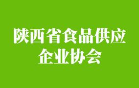 陕西省食品供应企业协会