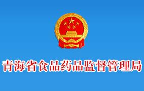 青海省食品药品监督管理局