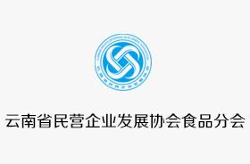 云南省民营企业发展协会食品分会