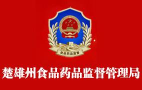 楚雄州食品�品�O督管理局