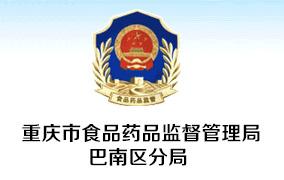 重庆市食品药品监督管理局巴南区分局