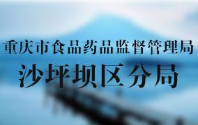 重庆市食品药品监督管理局沙坪坝区分局