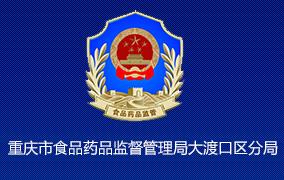 重庆市食品药品监督管理局大渡口区分局
