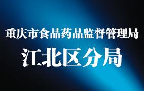 重庆市食品药品监督管理局江北区分局