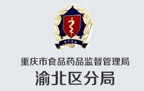 重庆市食品药品监督管理局渝北区分局
