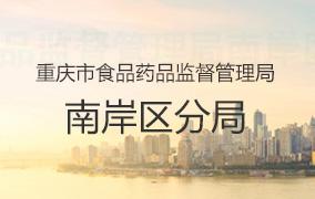 重庆市食品药品监督管理局南岸区分局