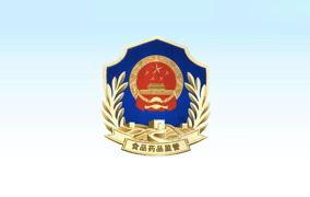 重庆市食品药品监督管理局九龙坡分局