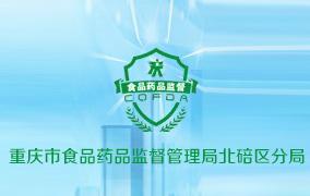 重庆市食品药品监督管理局北碚区分局