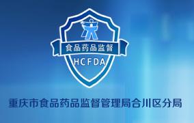 重庆市食品药品监督管理局合川区分局