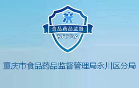 重庆市食品药品监督管理局永川区分局