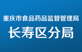 重庆市食品药品监督管理局长寿区分局