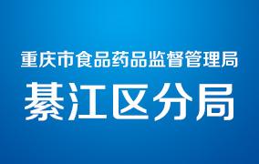 重庆市食品药品监督管理局綦江区分局