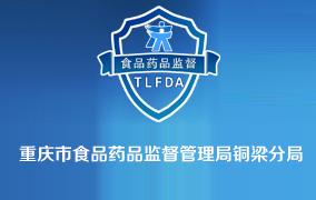 重庆市食品药品监督管理局铜梁分局