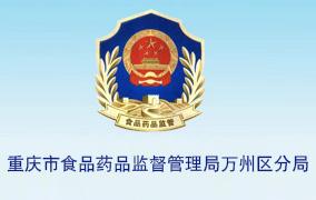 重庆市食品药品监督管理局万州区分局