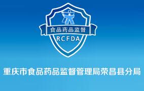 重庆市食品药品监督管理局荣昌县分局