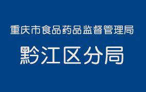 重庆市食品药品监督管理局黔江区分局