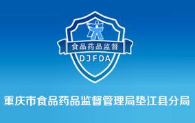 重庆市食品药品监督管理局垫江县分局