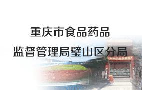 重庆市食品药品监督管理局璧山区分局