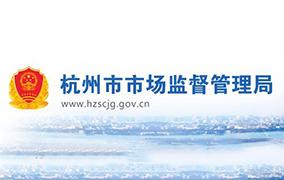 杭州市市场监督管理局