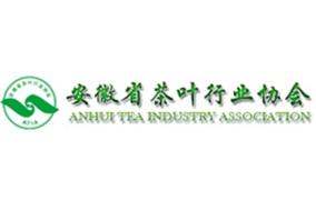安徽省茶叶行业协会