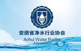 安徽省净水行业协会
