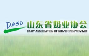 山东省奶业协会