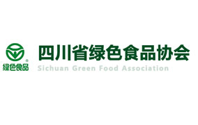 四川省绿色食品协会