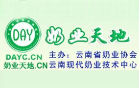 云南奶业协会
