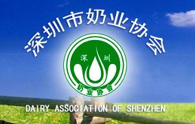 深圳市奶业协会