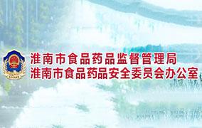 淮南市食品药品监督管理局