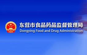 东营市食品药品监督管理局