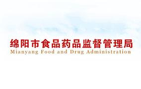 绵阳市食品药品监督管理局