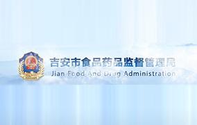 吉安市食品药品监督管理局