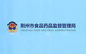 荆州市食品药品监督管理局