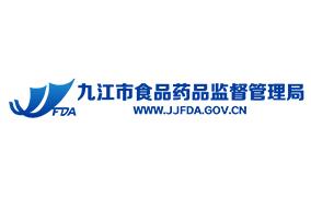 九江市食品药品监督管理局
