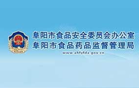 阜阳市食品药品监督管理局