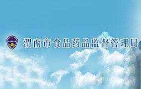 渭南市食品药品监督管理局