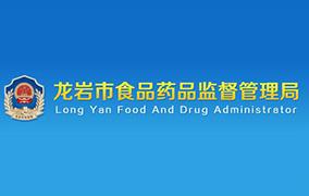 龙岩市食品药品监督管理局