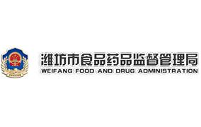 潍坊市食品药品监督管理局