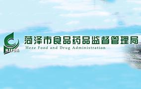 菏泽市食品药品监督管理局