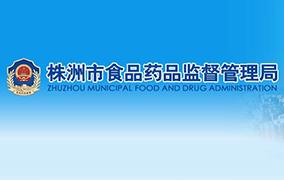 株洲市食品药品监督管理局