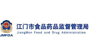 江门市食品药品监督管理局