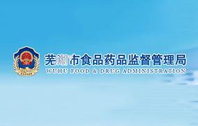 芜湖市食品药品监督管理局