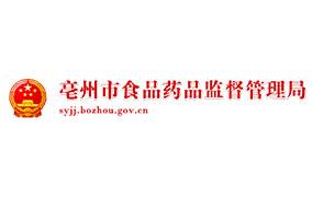 亳州市食品药品监督管理局