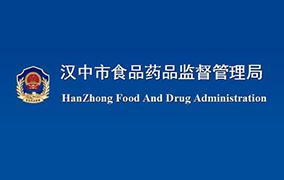 汉中市食品药品监督管理局
