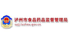 泸州市食品药品监督管理局